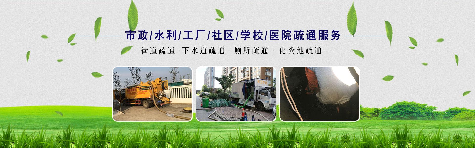 安庆清理化粪池