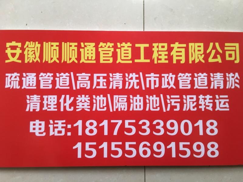 桐城管道疏通18175339018、清理化粪池、高压清洗、下水道疏通、管道封堵、管道非开挖修复、管道CCTV检测、市政管道清淤、管道修复等