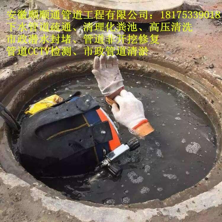 安庆市政污水管网潜水封堵