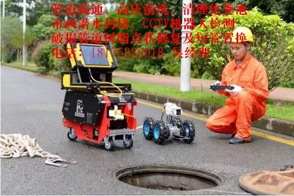 下水管道CCTV检测、非开挖修复